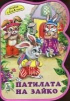 Патилата на Зайко (За деца от 2 до 4 години)