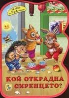 Кой открадна сиренцето? (За деца от 2 до 4 години)