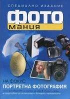 Фотомания: Портретна фотография (Специално изданиe)