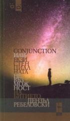 Conjunction или Екзистенциалната Невъзможност на Битието