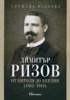 Димитър Ризов - от Битоля до Берлин (1862-1918)