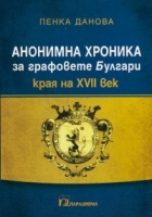 Анонимна хроника за графовете Булгари (края на XII век)
