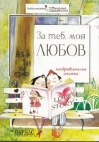 За теб, моя любов /Поздравителна книжка