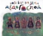 Коги бил на земи дедо Господ. 19 български фолклорни легенди