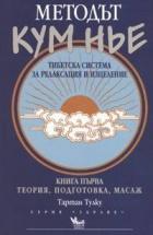 Методът Кум Нье: Тибетска система за релаксация и изцеление Кн.1