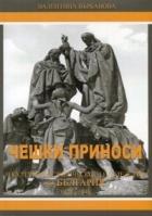 Чешки приноси в културно-историческото наследство на България (1878-1940)