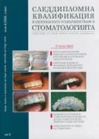 Следдипломна квилификация и непрекъснато усъвършенстване в стоматологията; Бр.4/2006