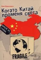 Когато Китай променя света