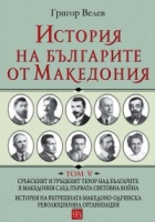 История на българите от Македония Т.V: Сръбският и гръцкият терор над българите в Македония след Първата световна война.