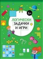 Логически задачки и игри 6+
