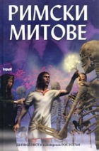 Римски митове