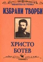 Избрани творби / Христо Ботев