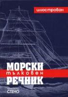 Морски тълковен речник: Илюстрован/ тв.к.
