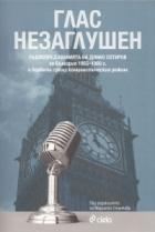 Глас незаглушен: Радиопредаванията на Дянко Сотиров за България 1955-1960 г.
