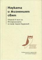 Науката и жизненият свят. Сборник в чест на 60-годишнината на проф. Сергей Герджиков
