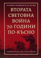 Втората световна война 70 години по-късно (Големите конфликти на ХХ век)