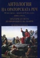 Антология на ораторската реч Кн.3: Оратори от Исус до Пророците на маите