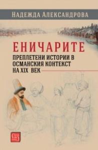 Еничарите. Преплетени истории в османския контекст на XIX век