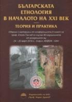 Българската етнология в началото на XXI век. Теория и практика