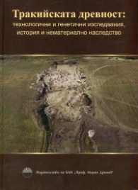 Тракийската древност: технологични и генетични изследвания, история и нематериално наследство
