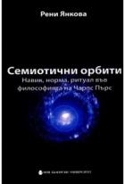 Семиотични орбити: Навик, норма, ритуал във философията на Чарлс Пърс