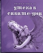 Малка книжка за утеха в сивите дни