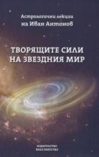 Творящите сили на звездния мир. Астрологични лекции