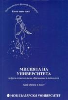 Мисията на университета и други есета на тема образование и педагогика