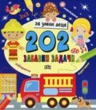 202 забавни задачи за умни деца (лабиринти, оцветявки, изваждане)