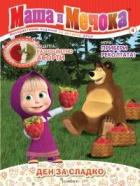 Маша и Мечока: Ден за сладко (Интерактивно издание за активни деца №4)