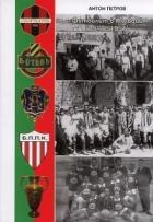 Футболът в Пловдив (1911-1951)