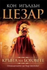 Цезар: Кръвта на боговете Кн.5
