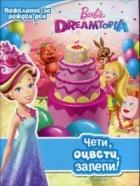 Barbie Dreamtopia. Чети, оцвети, залепи! Пожелание за рожден ден.