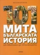 101 мита от българската история. От Авитохол до Опълчението