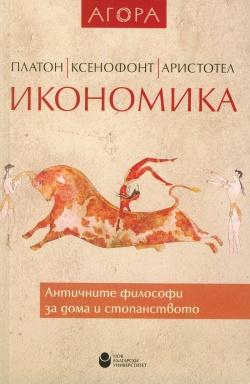 Икономика. Античните философи за дома и стопанството