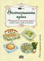 Вегетарианска кухня. Традиционни италиански рецепти за супи, ястия, сосове, хляб, паста