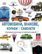 Автомобили, влакове, кораби и самолети. Илюстрирана енциклопедия на превозните средства