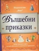Вълшебни приказки (Добре дошли в света на най-обичаните класически приказки)