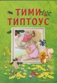 Тими Типтоус