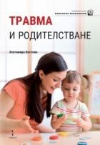 Травма и родителстване