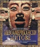 """Мезоамерикански митове. Поредица """"Светът на митовете"""""""