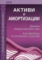 Активи и амортизации 2010: Данъчен амортизационен план. Класификатор на основните средства