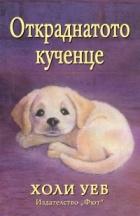 Откраднатото кученце