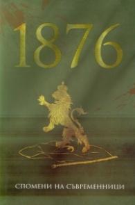 1876. Спомени на съвременници