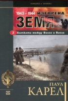Изгорена земя: Битката между Волга и Висла 1943-1944 Ч.2