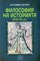 Философия на историята (XVIII-XX век) Ч.1