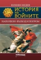 История на войните 2: Наполеон - възход и погром