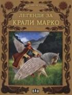 Легенди за Крали Марко/ Богове и герои