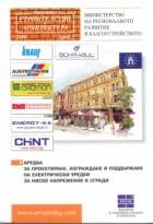 Наредба за проектиране, изграждане и поддържане на електрически уредби за ниско напрежение в сгради