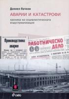 Аварии и катастрофи. Хроника на социалистическата индустриализация